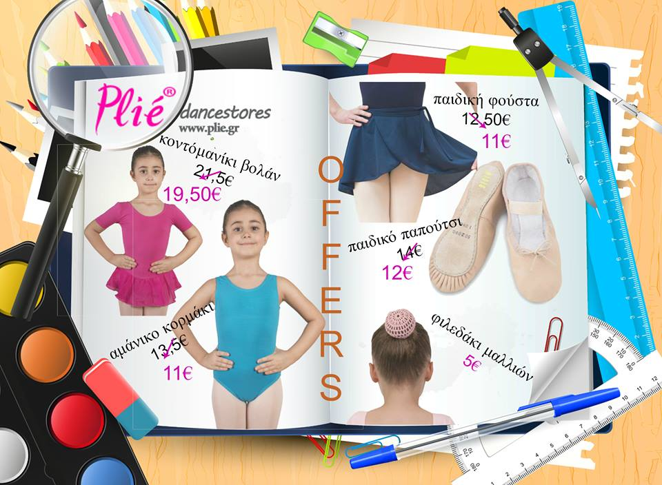 16e90c7bc2b Στο τέλος του άρθρου, θα βρείτε διαγωνισμό με δώρο ένα πλήρες σετ μπαλέτου  για τη μικρή μπαλαρινούλα σας!!! (κορμάκι, καλσόν, δερμάτινα παπούτσια) ***  ΕΛΗΞΕ ...