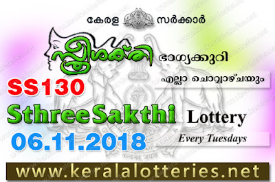 "KeralaLotteries.net, ""kerala lottery result 6.11.2018 sthree sakthi ss 130"" 6rd november 2018 result, kerala lottery, kl result,  yesterday lottery results, lotteries results, keralalotteries, kerala lottery, keralalotteryresult, kerala lottery result, kerala lottery result live, kerala lottery today, kerala lottery result today, kerala lottery results today, today kerala lottery result, 6 11 2018, 6.11.2018, kerala lottery result 06-11-2018, sthree sakthi lottery results, kerala lottery result today sthree sakthi, sthree sakthi lottery result, kerala lottery result sthree sakthi today, kerala lottery sthree sakthi today result, sthree sakthi kerala lottery result, sthree sakthi lottery ss 130 results 6-11-2018, sthree sakthi lottery ss 130, live sthree sakthi lottery ss-130, sthree sakthi lottery, 06/11/2018 kerala lottery today result sthree sakthi, 6/11/2018 sthree sakthi lottery ss-130, today sthree sakthi lottery result, sthree sakthi lottery today result, sthree sakthi lottery results today, today kerala lottery result sthree sakthi, kerala lottery results today sthree sakthi, sthree sakthi lottery today, today lottery result sthree sakthi, sthree sakthi lottery result today, kerala lottery result live, kerala lottery bumper result, kerala lottery result yesterday, kerala lottery result today, kerala online lottery results, kerala lottery draw, kerala lottery results, kerala state lottery today, kerala lottare, kerala lottery result, lottery today, kerala lottery today draw result"