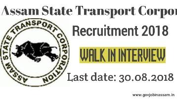 ASTC, ASTC Recruitment 2018, govjobinassam