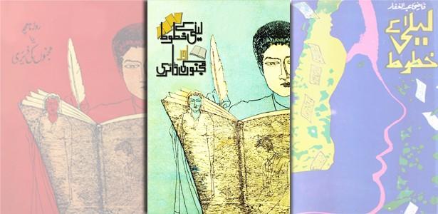 Laila-ke-Khutoot_Majnoon-ki-Diary