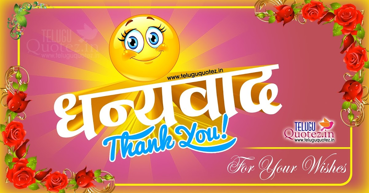 How to say thanks in bengali