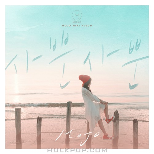 MOJO – 사뿐사뿐 – EP