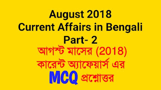 current affairs - August-2018 mcq in bengali part-2
