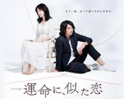 Drama Jepang Destiny Like Love Subtitle Indonesia