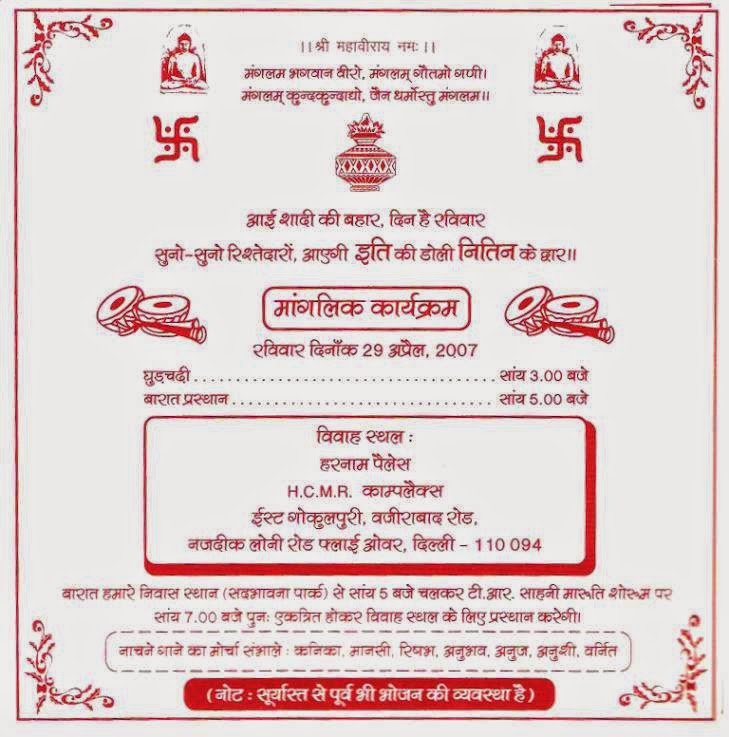 wedding and jewellery jain patrika for marriage   jain