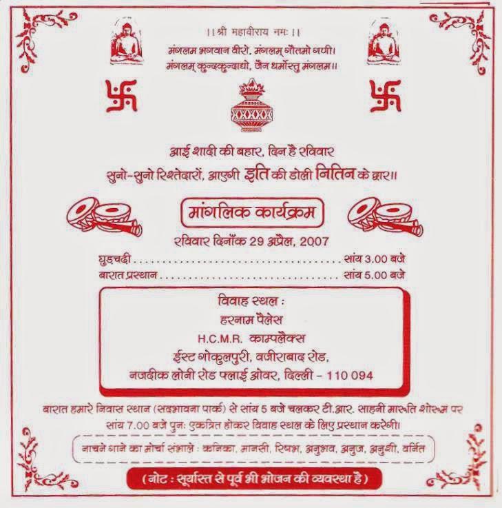 Wedding and Jewellery: Jain patrika for marriage - Jain ...