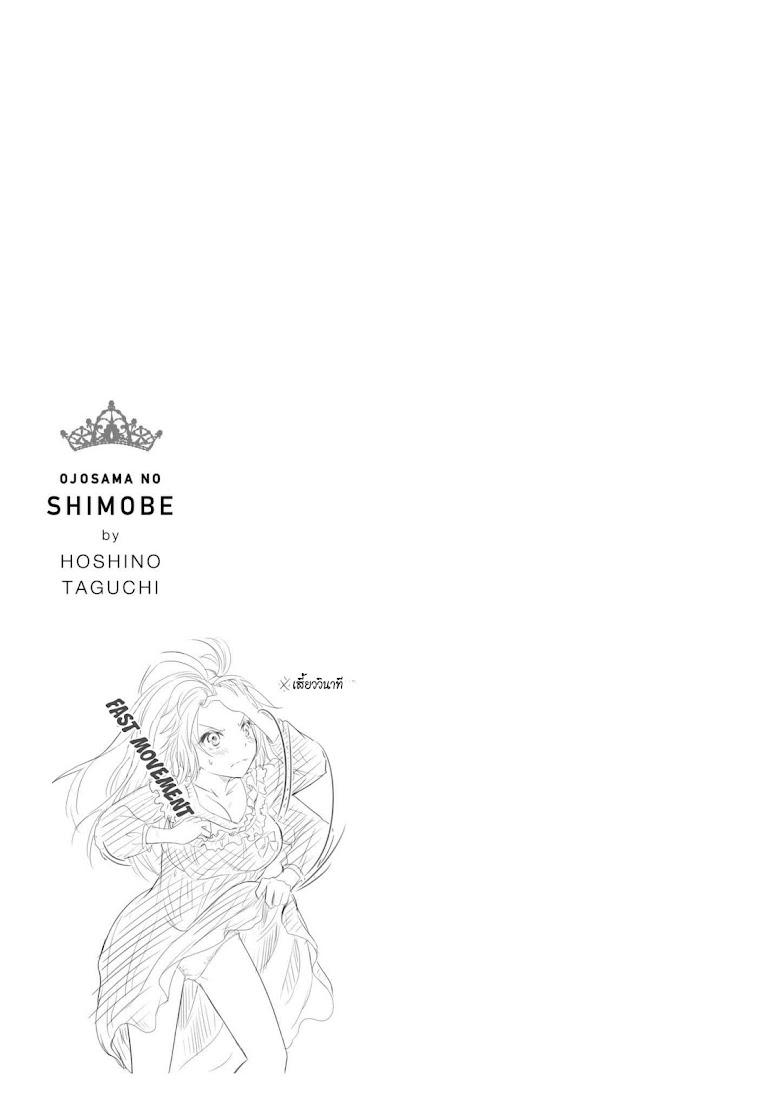 Ojousama no Shimobe - หน้า 18