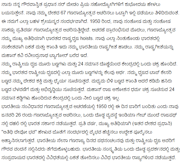 essay on ganarajyotsava in kannada language