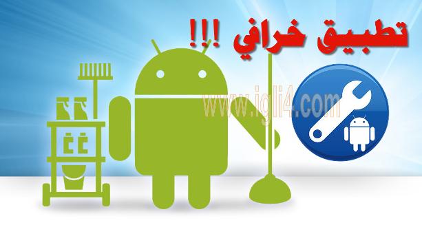 تطبيق خرافي لتسريع وتنظيف و ادارة مهام في هواتف الاندرويد