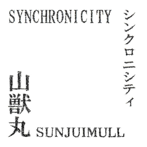 [Single] 山獣丸 – SYNCHRONICITY (2015.12.31/MP3/RAR)