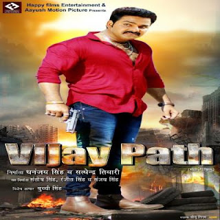 Vijay Path Bhojpuri Movie