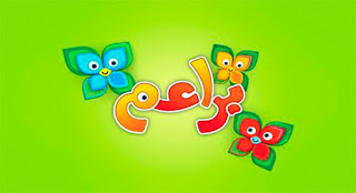 تردد قناة براعم للاطفال - baraem tv channel for kids