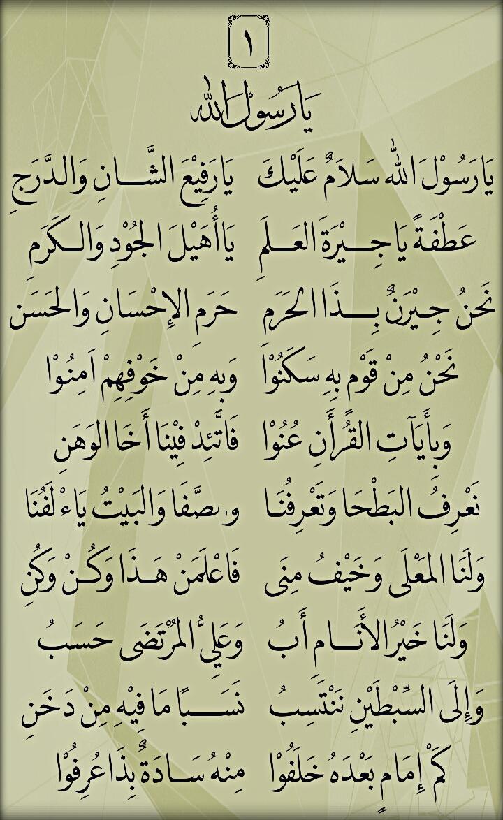 Teks Ya Rasulullah Salamun Alaik