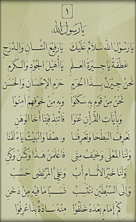 Teks Lirik Sholawat Ya Rasulullah Salamun Alaik