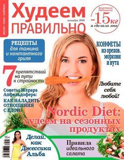 Читать онлайн журнал Худеем правильно (№10 октябрь 2018) или скачать журнал бесплатно