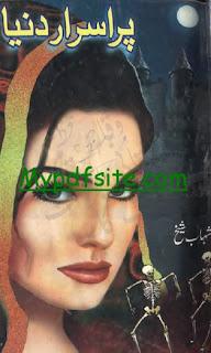 Purisrar Dunya By Shahab Sheikh