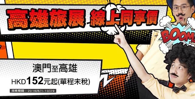 暑假都有,台灣虎航 澳門飛 高雄 單程HK$152起,只限4日,今日(5月13日)已開賣!
