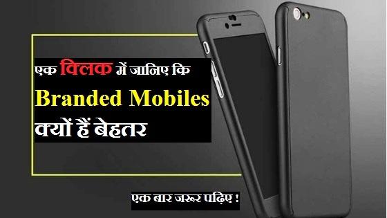 Branded Mobile ही क्यों खरीदना चाहिए 8 Points in Hindi,  Local Mobilea vs Branded Mobiles 8 Points in Hindi,