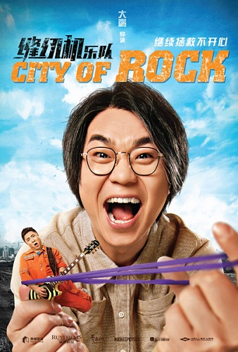 Film City of Rock 2017