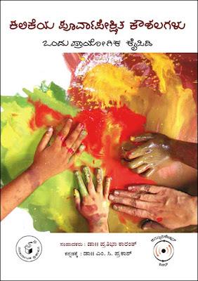 http://www.navakarnatakaonline.com/kalikeya-poorvaapekshita-koushalagalu-ondu-praayogika-kaipidi