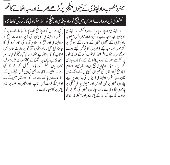 Metro Bus Islamabad: Latest Updates & News: Metro Bus Rawalpindi