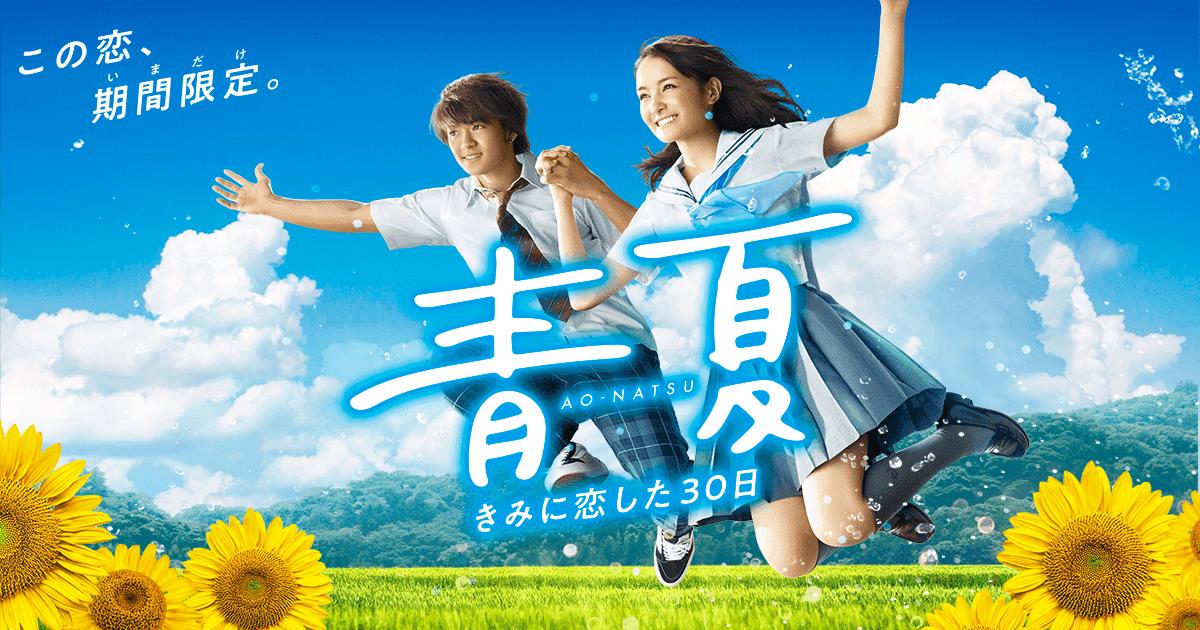 Image of Blue Summer (Ao Natsu: Kimi ni Koi Shita 30 nichi) (2018) Web-DL Subtitle Indonesia