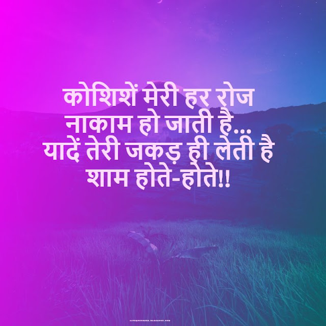 miss you status in hindi 2019