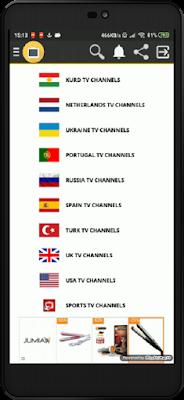 التطبيق الرائع TV FABOR لمشاهدة جميع القنوات العالمية المشفرة على اجهزة الاندرويد