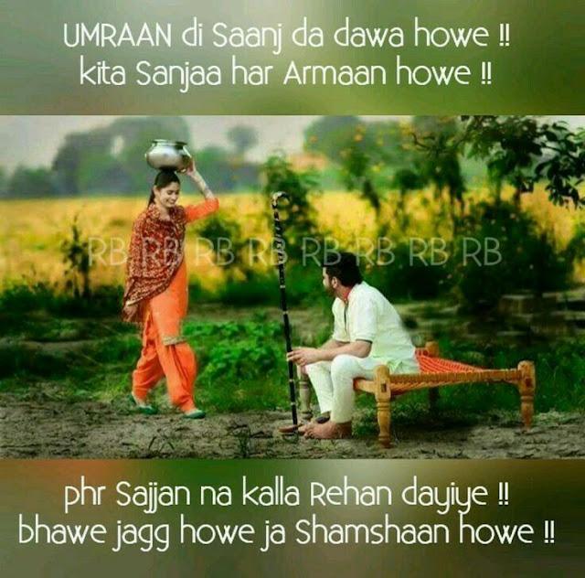 Love Relation Quotes In Hindi: Punjabi Quotes Pics For Facebook Best Pics Punjabi Quotes