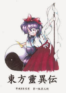Touhou 01 - Highly Responsive to Prayers