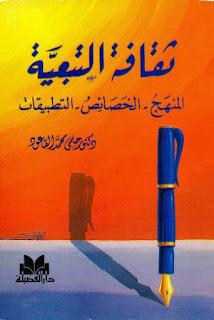 حمل كتاب ثقافة التبعية : المنهج، الخصائص، التطبيقات - حلمي محمد القاعود