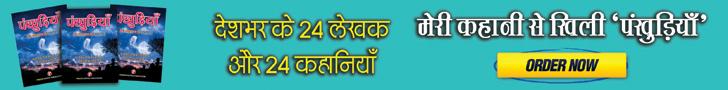 pankhuriya