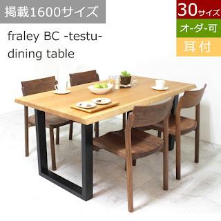 【DT-FRAL-010-T-BC】 フレリー BC -tetsu- ダイニングテーブル