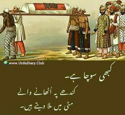 Kabhi socha hai- Kanday pay uthane waly matti mai mila dete hain
