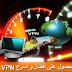طريقة الحصول على أفضل و أسرع VPN مجانا