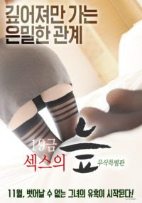 Swamp of Sex (2016) Subtitle Indonesia