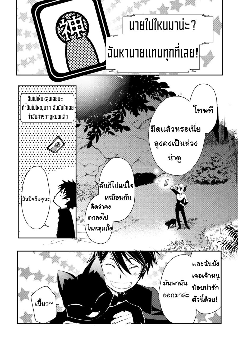 อ่านการ์ตูน Suterare Yuusha wa Kitakuchuu ตอนที่ 2 หน้าที่ 23