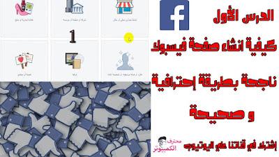 الدرس الأول من دورة انشاء صفحة فيسبوك ناجحة بطريقة إحترافية و صحيحة