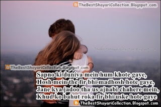 I Love You Shayari in Hindi for Girlfriend With Shayari Photo Images