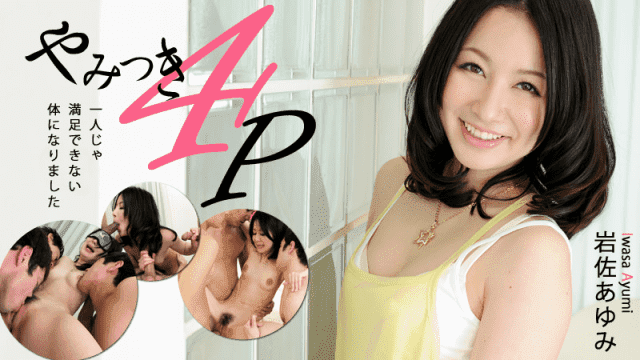 Ayumi Iwasa Addiction Color White Actress became body