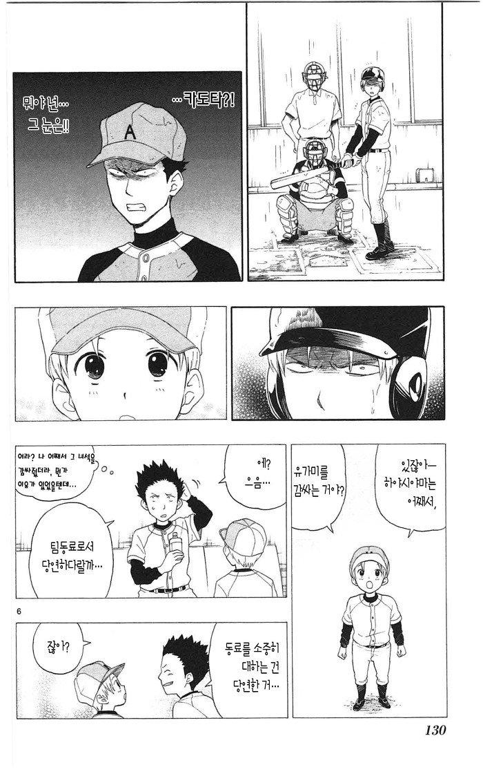 유가미 군에게는 친구가 없다 10화의 5번째 이미지, 표시되지않는다면 오류제보부탁드려요!