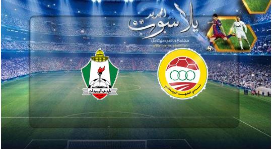 نتيجة مباراة العهد اللبناني والوحدات الاردني اليوم 24-06-2019 كأس الإتحاد الآسيوي