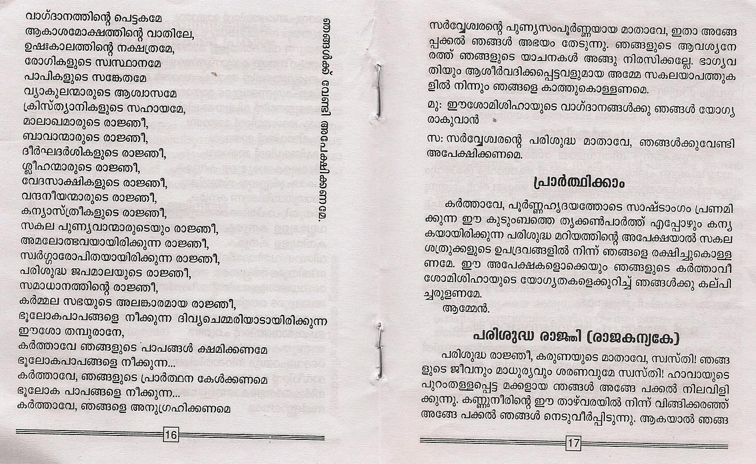 Mathavinte Prayer-Malayalam & English: Rosary in Malayalam