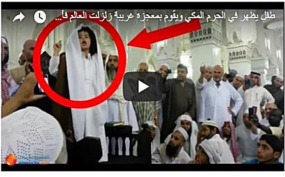 المعجزه التي هزت العالم وبسببها اسلم الملايين ظهور طفل في المسجد وما فعله سيزهلك فسبحان الله