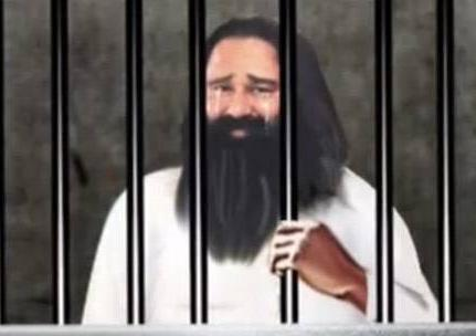 ये है 'बलात्कारी बाबा' राम रहीम का वो सपना जो जेल जाने के कारण अधुरा रह गया