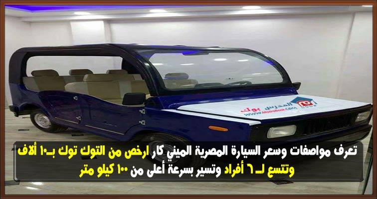 تعرف سعر أول سيارة بصناعة مصرية تنافس التوك توك وأرخص منه بـ10 الآف