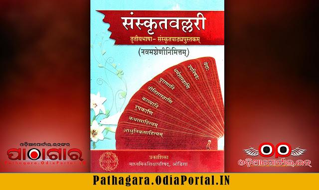 Sanskrit Ballari [संस्कृतवल्लरी] (TLS) - Class-IX School Text Book - Download Free e-Book (HQ PDF), 9th class sanskrit grammar book free pdf ebook download