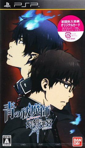 Ao no Exorcist - Genkoku no Labyrinth - PSP - ISO Download