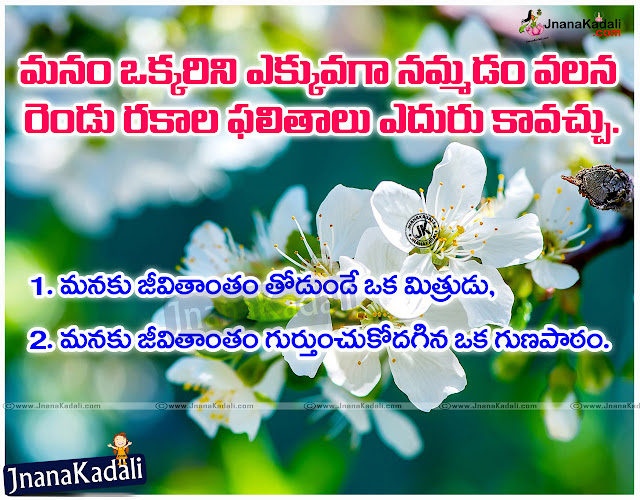 Here is a Happiness Life Sayings and Thoughts in Telugu Language, Great Telugu Language Life Quotations Online, Beautiful Telugu Cute Baby Sayings about Happiness, Great Telugu Good Morning Thoughts and Pictures, Telugu Happy Smile Whatsapp Images and Quotations, Jnanakadali Popular Telugu Messages and Quotations,Telugu Cute Happiness Sayings and Best Motivated Messages Pictures