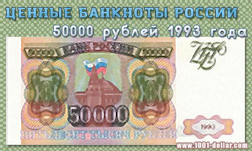Банкнота 50 000 рублей 1993 года